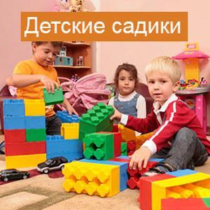 Детские сады Энгельса