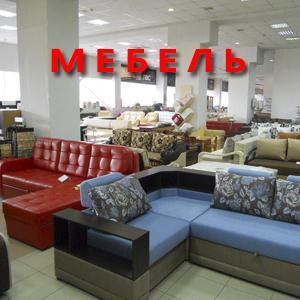 Магазины мебели Энгельса