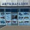 Автомагазины в Энгельсе
