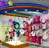Детские магазины в Энгельсе