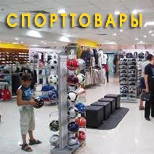 Спортивные магазины Энгельса